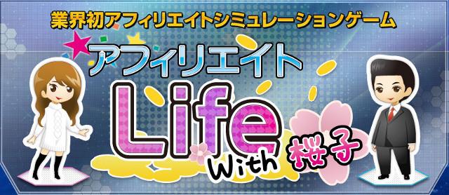 アフィリエイトLife with 桜子