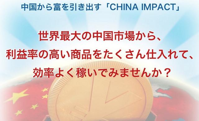China Impact 無料教材