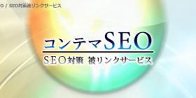 SEO対策 被リンクサービス コンテマSEO12