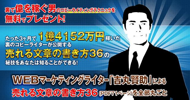 億を稼ぐ!!WEBマーケティングライター36の秘技