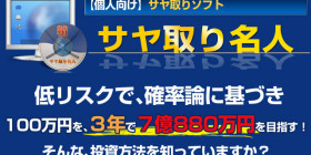 株式サヤ取りソフト サヤ取り名人