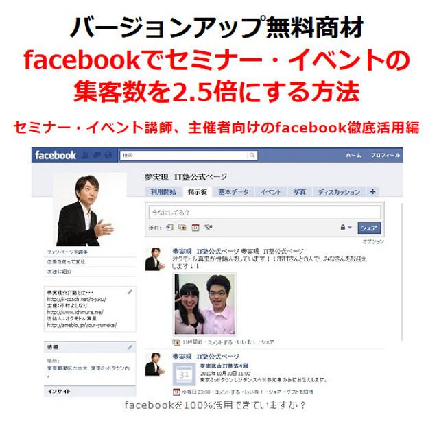 facebookでセミナー・イベントの集客数を2.5倍にする方法