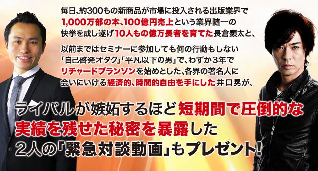 長倉顕太×井口晃のネオプロダクトローンチ