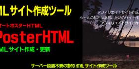 静的HTML作成ツール AutoPosterHTML
