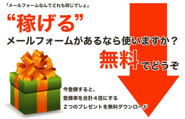 オレンジフォーム紹介(無料版)