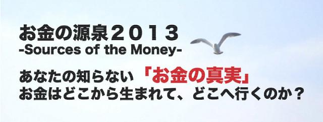 お金の源泉2013