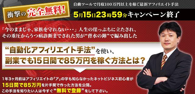 わずか15日で85万2942円を稼ぐツールアフィリエイター奥野晃一の最新アフィリエイト手法を無料公開!