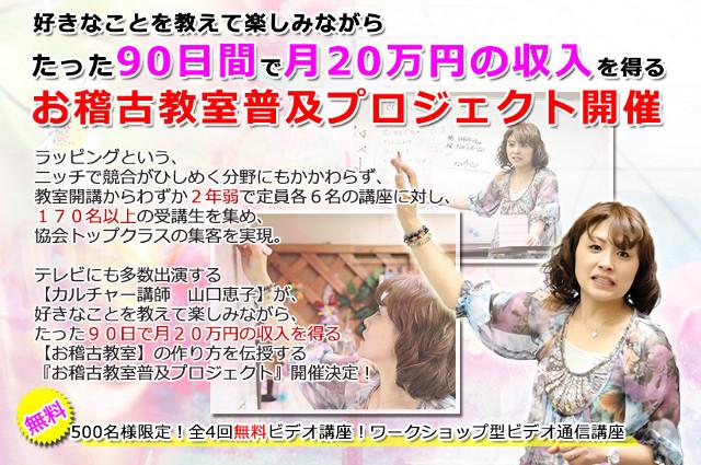 山口恵子のお稽古教室普及プロジェクト