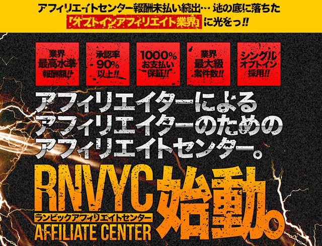 RNVYCアフィリエイトセンター