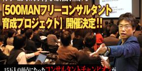500MANフリーコンサルタント育成プロジェクト
