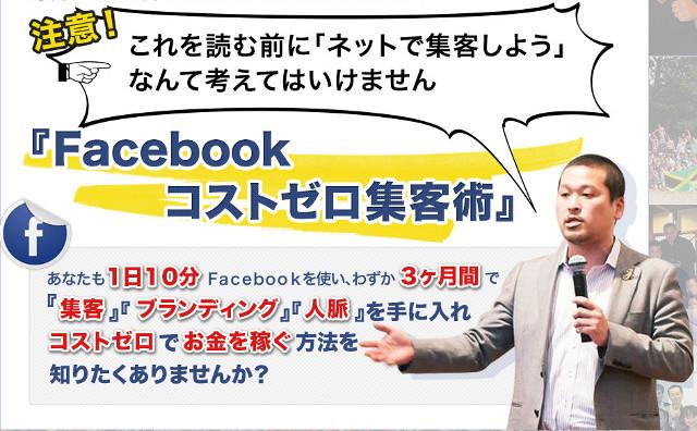 Facebookコストゼロ集客術