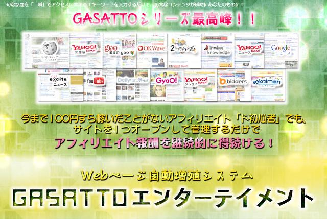 GASATTOエンターテイメント 放置しただけで膨大なコンテンツがあなたのものに!