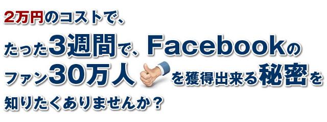 Facebookアプリつくーる