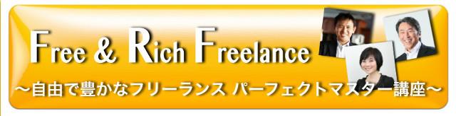【無料オンラインセミナー】「自由で豊かなフリーランスパーフェクトマスター講座」ご紹介キャンペーン