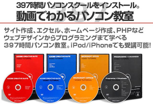 397時間動画パソコン教室DVD4枚組iPod受講可ホームページ作成、オフィス(ワード、エクセル、パワーポイント、アクセス)20032007