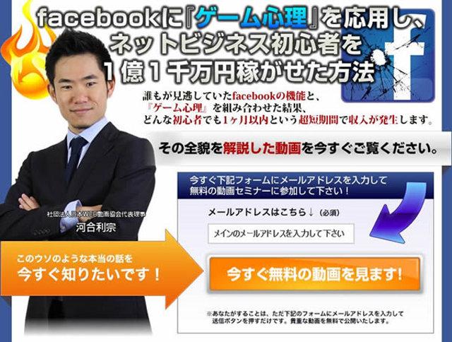 facebookを使って初心者を1億1千万円稼がせた方法とは?