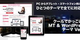 クールでかっこいいMT & WordPressテーマ Ver.7 & Ver.6 特別版