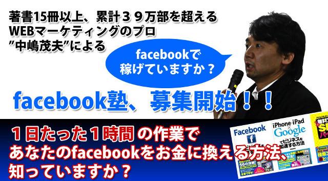 Facebook塾