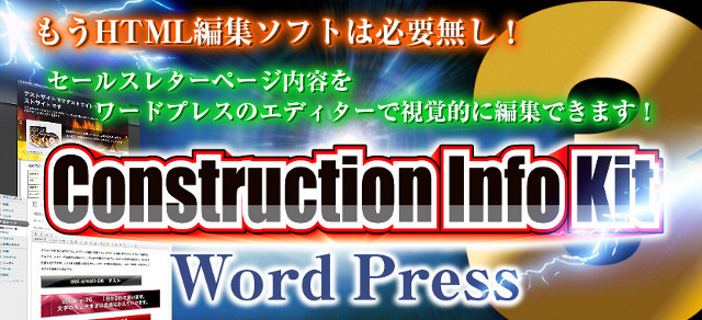 Construction info kit3 ワードプレス