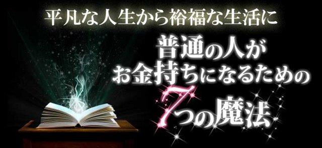 7つの魔法