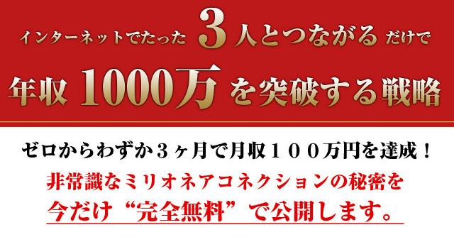 インターネットでたった3人とつながるだけで年収1000万円を突破する戦略