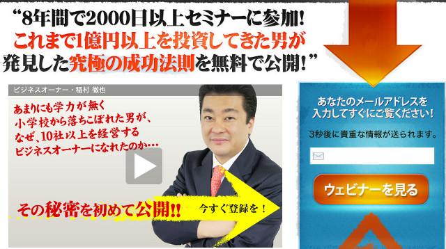 稲村徹也ウェビナープログラム