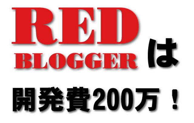 RED BLOGGERは開発費200万