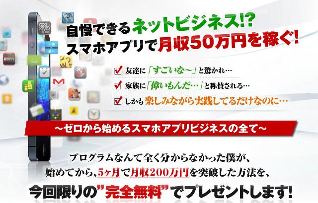 自慢できるネットビジネス!?スマホアプリビジネスで月収50万円を稼ぐ!