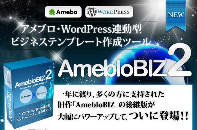 アメブロビズ2 集客の為のアメブロビジネステンプレート AmebloBiz2
