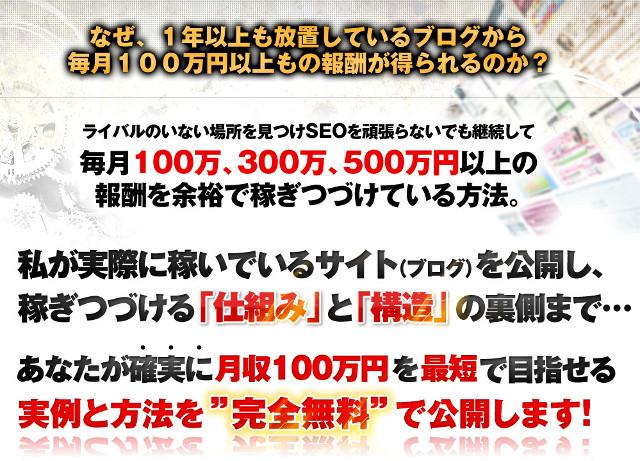 全くの「0」から最短月収100万円!【実例サイト&稼ぎのノウハウを完全解剖!】