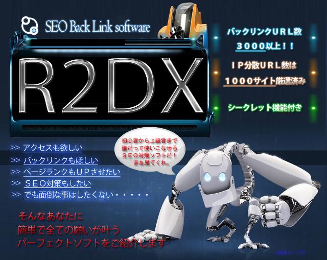 R2DX スタンダード版
