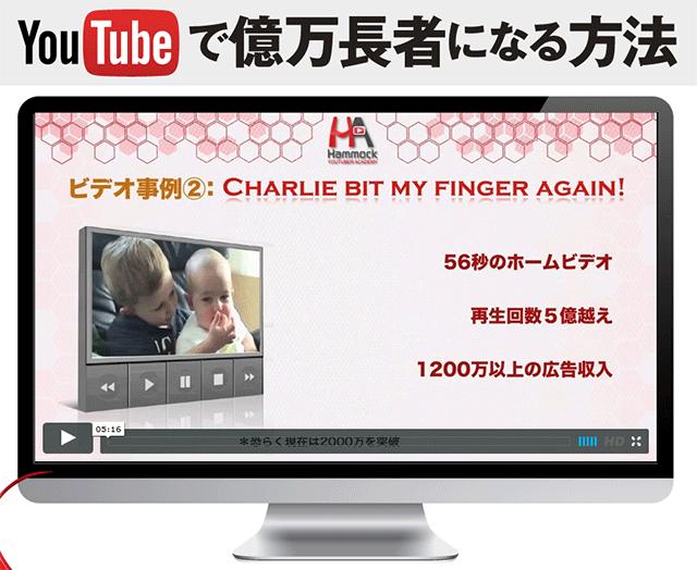 YouTubeで億万長者になる方法