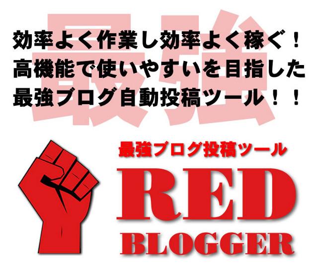 ブログ自動投稿ツール 「レッドブロガー」