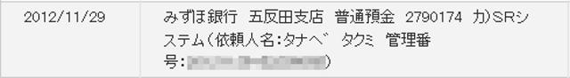 伊藤虎太郎塾入金