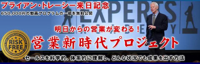 ブライアン・トレーシー 営業新時代プロジェクト!