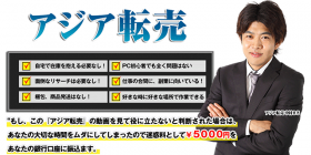 たった一人、完全自動で月1594万円を稼ぐアジア転売