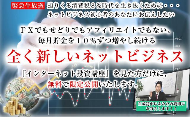 6月25日 近藤洋介ウェブセミナー