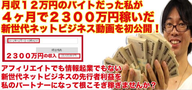 スクールビジネスセミナー2時間動画:月収500万円スクールビジネス塾キャンペーン
