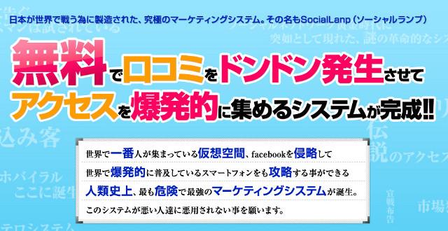 最強facebookマーケティングシステム【SocialLanp(ソーシャルランプ)】
