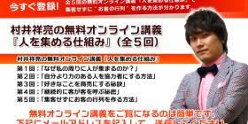 紹介マーケティングスクール・キャンペーン第2弾
