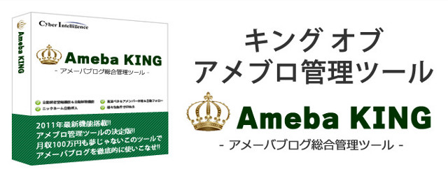 AmebaKING アメブロ売上倍増&アクセスアップの多機能ツール