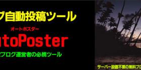 ブログ自動投稿ツール AutoPoster