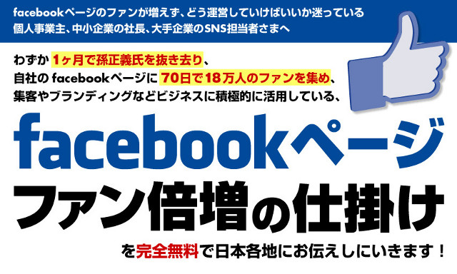 Facebookページファン倍増セミナー バズプロモーションセミナー