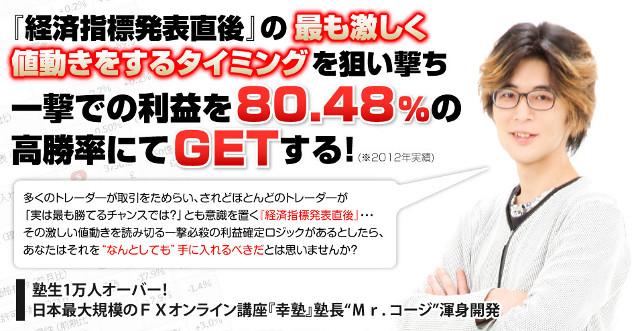 Mr.コージ最新作!鉄板指標マスターFX