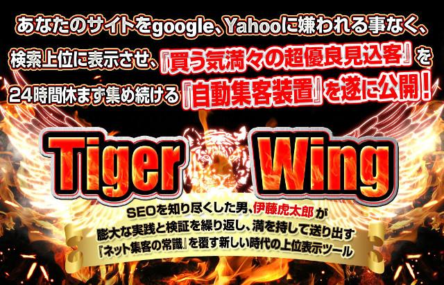 Tiger-Wing