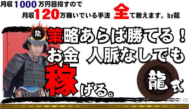 龍式120万円アフィリレポート