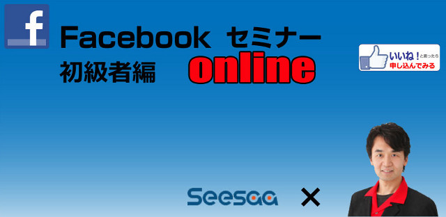 facebookセミナー初級者編online【中嶋茂夫xシーサー株式会社】