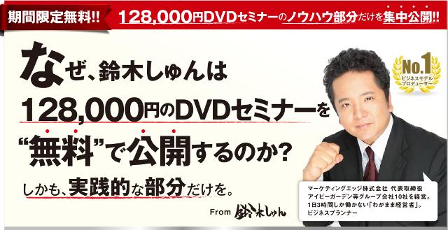 1億円ビジネスモデル集中Webセミナー