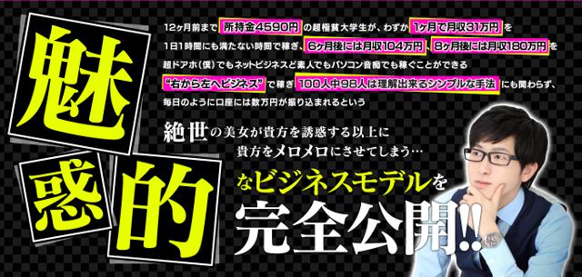 右から左へビジネスで1ヶ月目に31万円を稼ぐ現役大学生