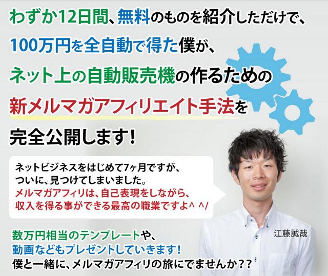 全自動で100万円を稼いだ23歳の新メルマガアフィリエイト手法